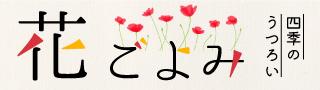四季のうつろい花ごよみ
