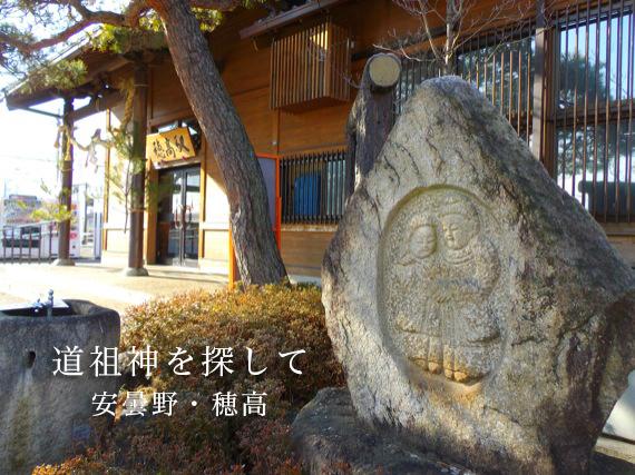 道祖神と出会う。〜安曇野散歩〜 前編