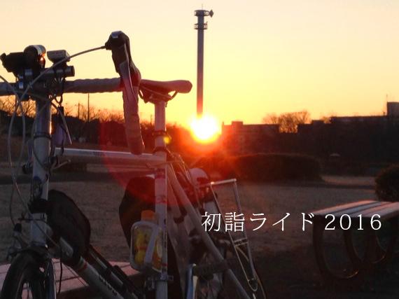 hatsumoude2016